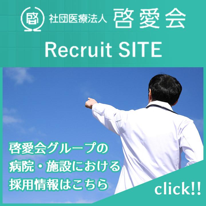 啓愛会Ricruit SITE